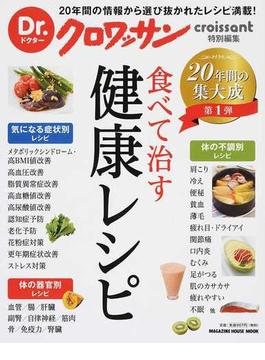 食べて治す健康レシピ(マガジンハウスムック)