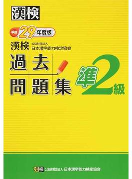 漢検過去問題集準2級 平成29年度版