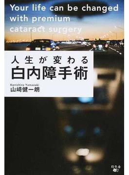 人生が変わる白内障手術