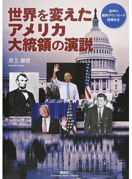 世界を変えたアメリカ大統領の演説(講談社パワー・イングリッシュ)