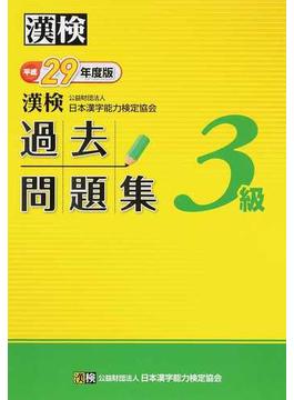 漢検過去問題集3級 平成29年度版