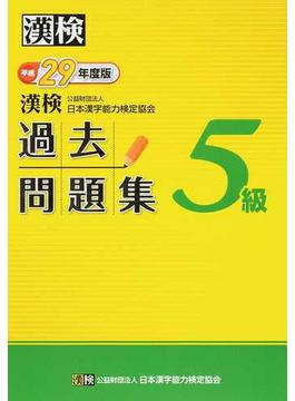 漢検過去問題集5級 平成29年度版