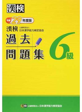 漢検過去問題集6級 平成29年度版