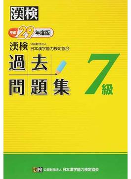 漢検過去問題集7級 平成29年度版