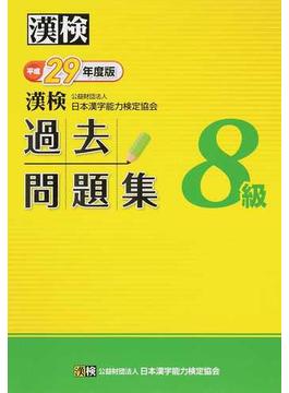 漢検過去問題集8級 平成29年度版