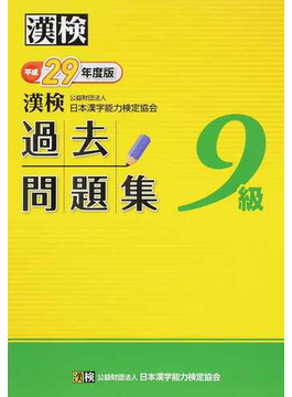 漢検過去問題集9級 平成29年度版