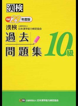 漢検過去問題集10級 平成29年度版