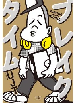 【期間限定価格】ブレイクタイム manga meets music