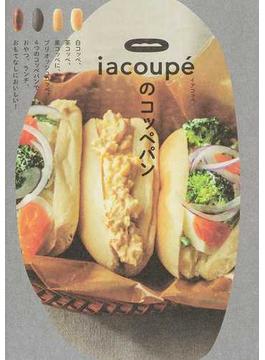 iacoupéのコッペパン 白コッペ、茶コッペ、黒コッペに、ブリオッシュコッペ。4つのコッペパンでおやつ、ランチ、おもてなしにおいしい!