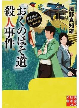 「おくのほそ道」殺人事件(実業之日本社文庫)
