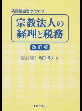 実務担当者のための宗教法人の経理と税務 改訂版