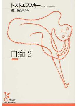 白痴 2(光文社古典新訳文庫)
