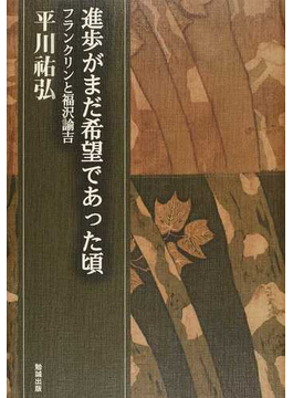 平川祐弘決定版著作集 第8巻 進歩がまだ希望であった頃