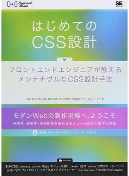 はじめてのCSS設計 フロントエンドエンジニアが教えるメンテナブルなCSS設計手法