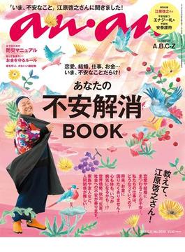 anan (アンアン) 2017年 2月8日号 No.2039(anan)