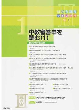 新教育課程ライブラリ 2Vol.1 中教審答申を読む 1 改訂の基本的方向