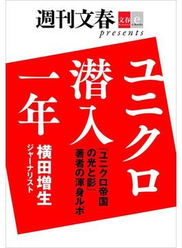 『ユニクロ帝国の光と影』著者の渾身レポート ユニクロ潜入一年【文春e-Books】(文春e-book)