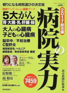 病院の実力 2017総合編