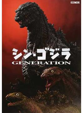 シン・ゴジラGENERATION(ホビージャパンMOOK)