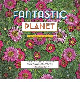 FANTASTIC PLANET ファンタスティック・プラネット 世界の美しい景観を集めたカラーリングブック