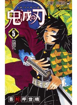 鬼滅の刃 5 (ジャンプコミックス)(ジャンプコミックス)