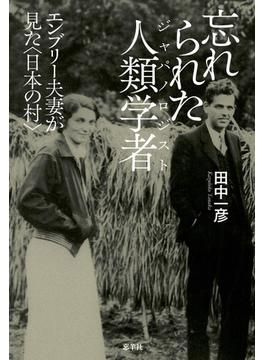 忘れられた人類学者 エンブリー夫妻が見た〈日本の村〉