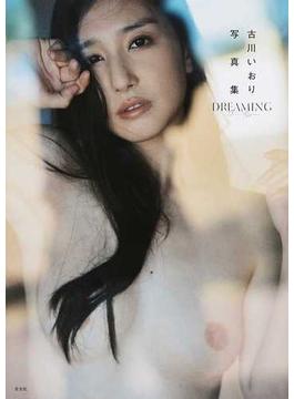 DREAMING 古川いおり写真集