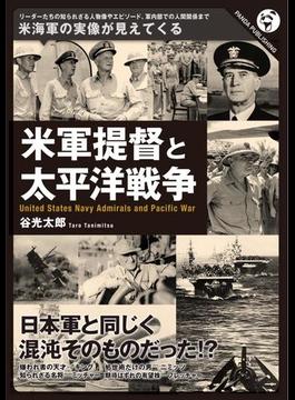 米軍提督と太平洋戦争