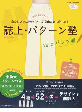 誌上・パターン塾 Vol.3 パンツ編