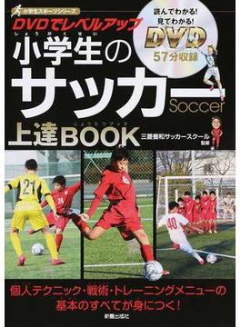 DVDでレベルアップ 小学生のサッカー上達BOOK