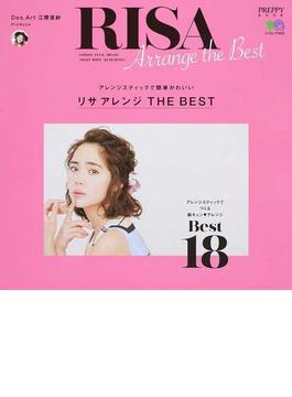 リサアレンジTHE BEST アレンジスティックでつくる胸キュン♥アレンジ18スタイル!(エイムック)