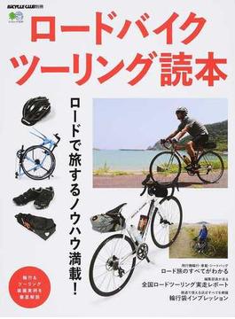 ロードバイクツーリング読本 ロードで旅するノウハウ満載!(エイムック)