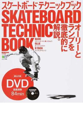 スケートボードテクニックブック オーリーとランプを徹底的に解説。(エイムック)
