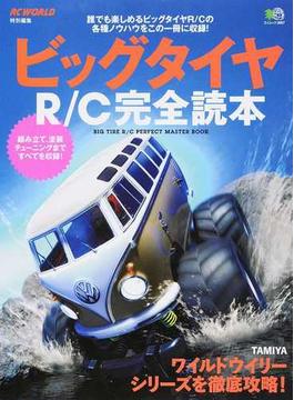 ビッグタイヤR/C完全読本(エイムック)