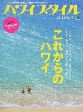 ハワイスタイル ロングステイにも役立つ極楽ハワイマガジン NO.49(2017) これからのハワイ(エイムック)