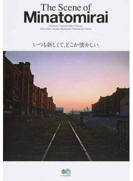 The Scene of Minatomirai いつも新しくて、どこか懐かしい。(エイムック)