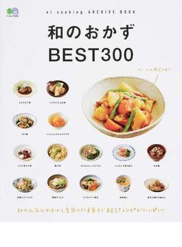和のおかずBEST300(エイムック)
