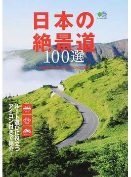 日本の絶景道100選 ルート選びに役立つアイコン付きで紹介!(エイムック)