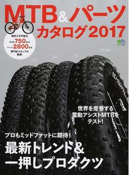 MTB&パーツカタログ 2017(エイムック)
