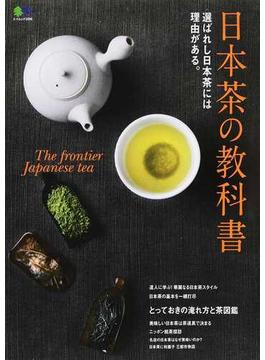 日本茶の教科書 選ばれし日本茶には理由がある。 The frontier Japanese tea(エイムック)