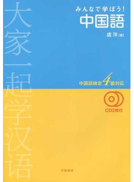 みんなで学ぼう!中国語 中国語検定4級対応