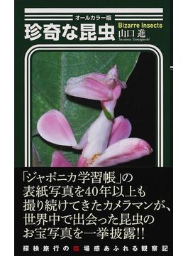 珍奇な昆虫 オールカラー版(光文社新書)