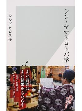 シン・ヤマトコトバ学(光文社新書)