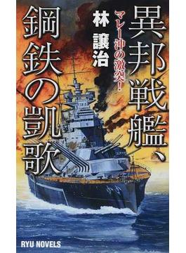異邦戦艦、鋼鉄の凱歌 1 マレー沖の激突!