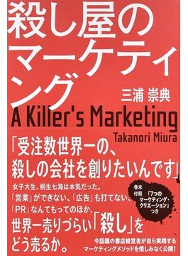 殺し屋のマーケティング
