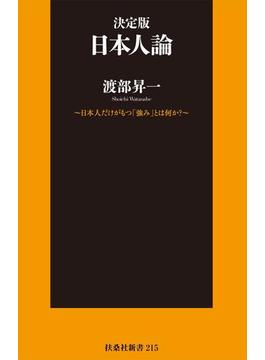 決定版 日本人論(扶桑社BOOKS新書)