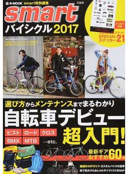 smartバイシクル 2017 自転車デビュー超入門!(e‐MOOK)
