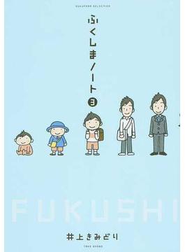 ふくしまノート 3 (SUKUPARA SELECTION)