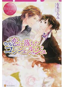 恋に落ちたコンシェルジュ AYANO&YUICHI(エタニティブックス・赤)