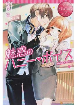 魅惑のハニー・ボイス Maho & Yukiya(エタニティブックス・赤)